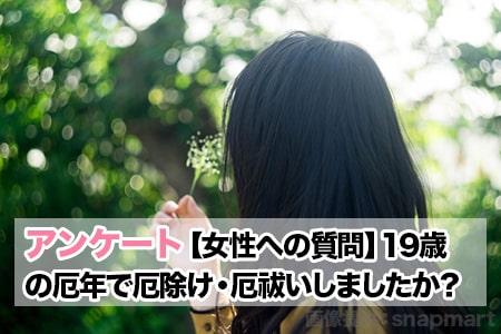 歳 厄年 19 2021年の女性の厄年。19歳女性の厄年の対処法。